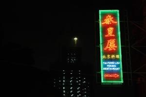 tai fung lau peking restaurant hong kong